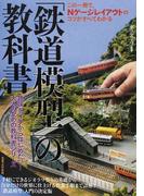 「鉄道模型」の教科書 この一冊で、Nゲージレイアウトのコツがすべてわかる