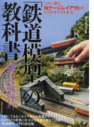 「鉄道模型」の教科書 この一冊で、Nゲージレイアウトのコツがすべてわかる (趣味をイチからはじめたい!大人のための教科書シリーズ)