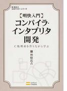 明快入門コンパイラ・インタプリタ開発 C処理系を作りながら学ぶ (林晴比古実用マスターシリーズ)(林晴比古実用マスターシリーズ)