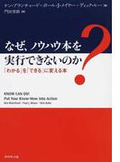 なぜ、ノウハウ本を実行できないのか 「わかる」を「できる」に変える本