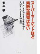 スーパーマーケットほど素敵な商売はない 100年たってもお客様から支持される企業の原則
