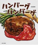 ハンバーグハンバーグ