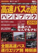 高速バスの旅ハンドブック 2010 (バスマガジンspecial)