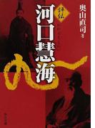 評伝河口慧海 (中公文庫)(中公文庫)