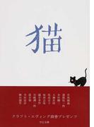 猫 クラフト・エヴィング商會プレゼンツ (中公文庫)