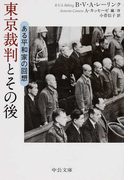 東京裁判とその後 ある平和家の回想 (中公文庫)(中公文庫)