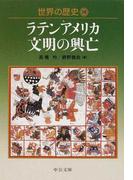 世界の歴史 18 ラテンアメリカ文明の興亡 (中公文庫)(中公文庫)