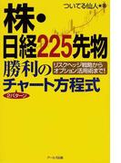 株・日経225先物勝利の2パターンチャート方程式 リスクヘッジ戦略からオプション活用術まで!