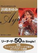 Photo & Episode浜崎あゆみRevolution 秘蔵ライブフォト&エピソードで綴る、ポップスターの素顔 リーチ・ザ・50th Single! (RECO BOOKS)