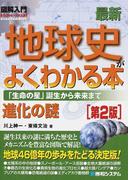 最新地球史がよくわかる本 「生命の星」誕生から未来まで 進化の謎 第2版 (図解入門 Visual Guide Book)