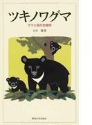 ツキノワグマ クマと森の生物学