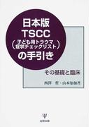 日本版TSCC〈子ども用トラウマ症状チェックリスト〉の手引き その基礎と臨床
