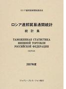 ロシア連邦貿易通関統計 統計集 2007年度