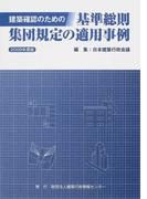 建築確認のための基準総則・集団規定の適用事例 2009年度版