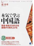 本気で学ぶ中国語 発音・会話・文法の力を基礎から積み上げる (CD BOOK Basic Language Learning)