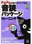 みるみる英語力がアップする音読パッケージトレーニング (CD BOOK)