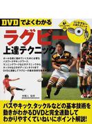 DVDでよくわかるラグビー上達テクニック