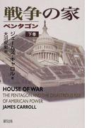 戦争の家 ペンタゴン 下巻