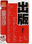 出版 2011年度版 (最新データで読む産業と会社研究シリーズ)