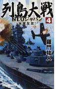 列島大戦NEOジャパン 4 米軍反攻! (RYU NOVELS)