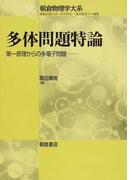 多体問題特論 第一原理からの多電子問題 (朝倉物理学大系)