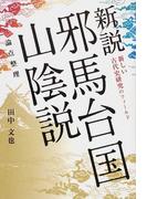 新説邪馬台国山陰説 論点整理 新しい古代史研究のフィールド さまよえる邪馬台国