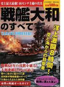 戦艦大和のすべて 史上最大最強!46センチ主砲の真実 (COSMIC MOOK)(COSMIC MOOK)
