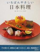 いちばんやさしい日本料理 プロの味つけ、調理法から盛りつけのコツ、食材、用語事典まで
