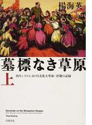 墓標なき草原 内モンゴルにおける文化大革命・虐殺の記録 上