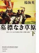 墓標なき草原 内モンゴルにおける文化大革命・虐殺の記録 下