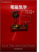 電磁気学 (ビジュアルアプローチ)