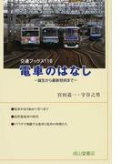 電車のはなし 誕生から最新技術まで (交通ブックス)