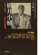 横井小楠 1809−1869 「公共」の先駆者 (別冊環)