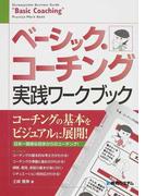 ベーシック・コーチング実践ワークブック 完全図解 (Shuwasystem Business Guide Practice Work Book)