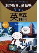旅の指さし会話帳mini バッグに一冊!すぐに通じる! 英語