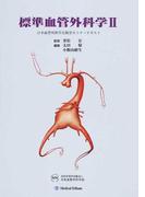 標準血管外科学 2 (日本血管外科学会教育セミナーテキスト)
