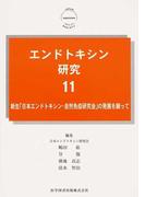 エンドトキシン研究 11 新生「日本エンドトキシン・自然免疫研究会」の発展を願って