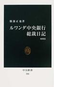 ルワンダ中央銀行総裁日記 増補版 (中公新書)
