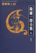 隆慶一郎全集 巻6 鬼麿斬人剣