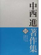 中西進著作集 12 日本文学と死/辞世のことば/日本語の力