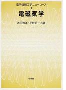電磁気学 (電子情報工学ニューコース)