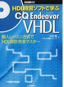HDL独習ソフトで学ぶCQ Endeavor VHDL 個人レッスン方式でHDL設計完全マスター