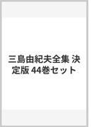 三島由紀夫全集 決定版 44巻セット