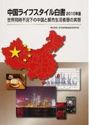 中国ライフスタイル白書 2010年版 世界同時不況下の中国と都市生活者層の実態