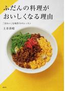ふだんの料理がおいしくなる理由 「きれい」な味作りのレッスン (講談社のお料理BOOK)(講談社のお料理BOOK)