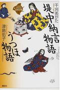 21世紀版少年少女古典文学館 7 堤中納言物語