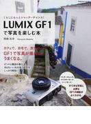 LUMIX GF1で写真を楽しむ本 くらしにもっとシャッターチャンス! (impress mook)