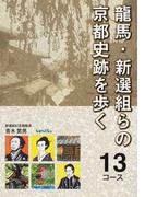 龍馬・新選組らの京都史跡を歩く13コース