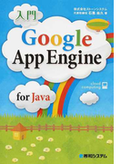 入門Google App Engine for Java cloud computing