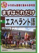まずはこれだけエスペラント語 いちばん最初に始める参考書 (CD BOOK)(CDブック)